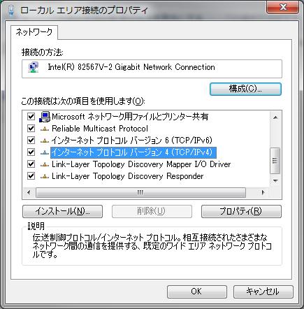 ローカル エリア 接続 に は 有効 な ip 構成 が ありません