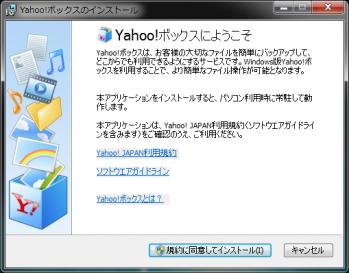yahoo_box_010.png