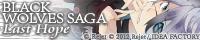 【BLACK WOLVES SAGA-Last Hope-】