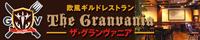 欧州ギルドレストラン The Granvania(ザ・グランヴァニア)
