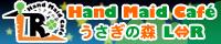 Hand Maid Cafe うさぎの森 L⇔R