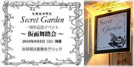 札幌執事喫茶 シークレットガーデン ~仮面舞踏会~