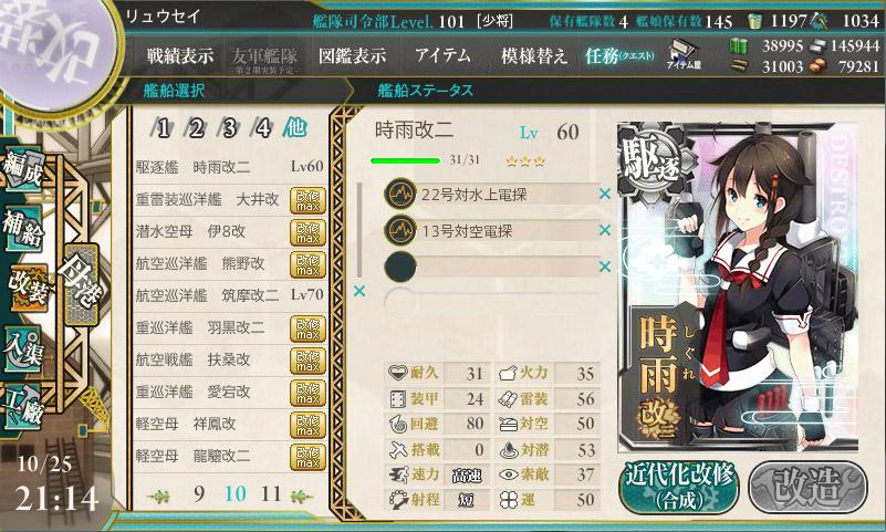 20141025211552cc4.png