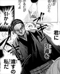 ちはやふる25巻原田秀雄