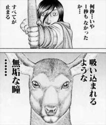 自殺島2巻鹿を狩るセイ