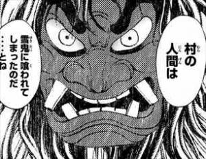 金田一少年の事件簿R1巻1雪鬼伝説殺人事件