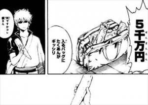 銀魂54巻猪瀬直樹の5000万円ネタ