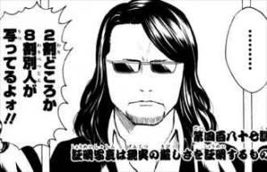 銀魂55巻佐村河内守ネタ