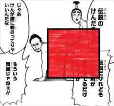 銀魂56巻志村けん・渡辺謙ネタ