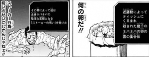 銀魂56巻使用済みティッシュネタ