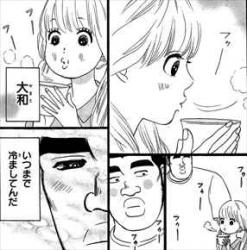 俺物語!!5巻大和凛子の挙動に萌える剛田猛男1
