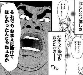 俺物語!!5巻熱い剛田猛男