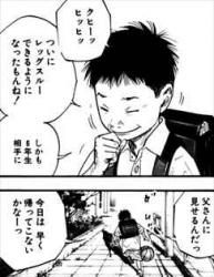 リアル6巻高橋久信と父親2