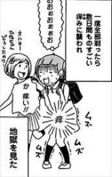 中学性日記1巻お毛毛に悩む女子