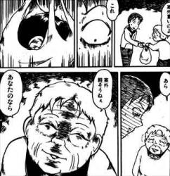 洋介犬の恐怖毒本「親切」