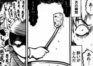 洋介犬の恐怖毒本「厨房」