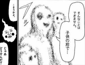 モブサイコ100・7巻父親幽霊