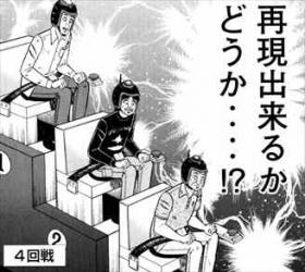 賭博堕天録カイジ和也編3巻友情確認ゲーム