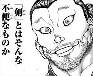 宮本 武蔵 漫画