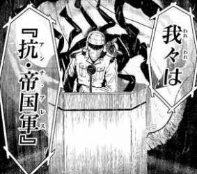パンプキン・シザーズ15巻テロ集団アンチ帝国軍