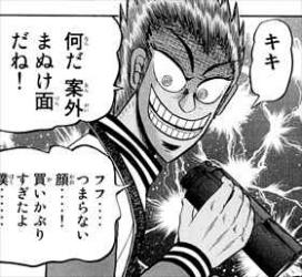 賭博覇王伝 零 ギャン鬼6巻宝桜タツキ