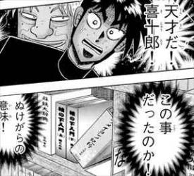 賭博覇王伝 零 ギャン鬼9巻宝桜喜十郎が残した謎