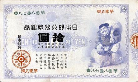 日本最初のお札の絵は大黒様だった?