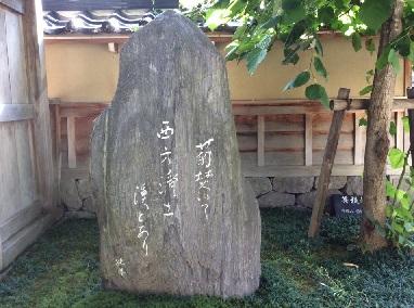 中山純子先生の句碑