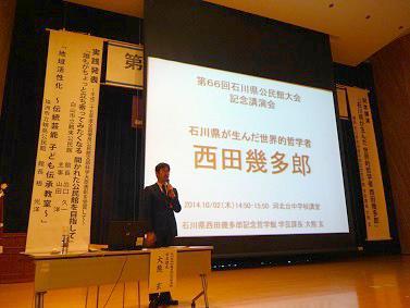 石川県の国際的偉人・西田博士についての記念講演