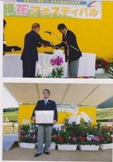 旭町ことぶき会・板谷会長が代表して受賞