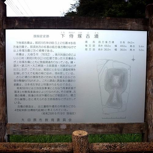 <那須>古代ロマン巡り!④