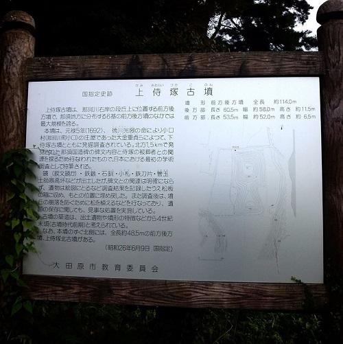 <那須>古代ロマン巡り!⑧