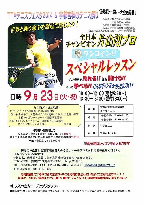 <TTA テニスフェスタ 2014 & 宇都宮秋のテニス祭り>へ!②