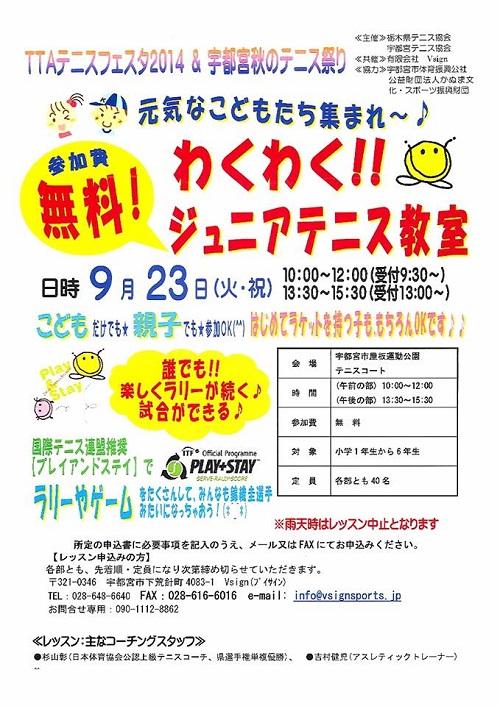<TTA テニスフェスタ 2014 & 宇都宮秋のテニス祭り>へ!③