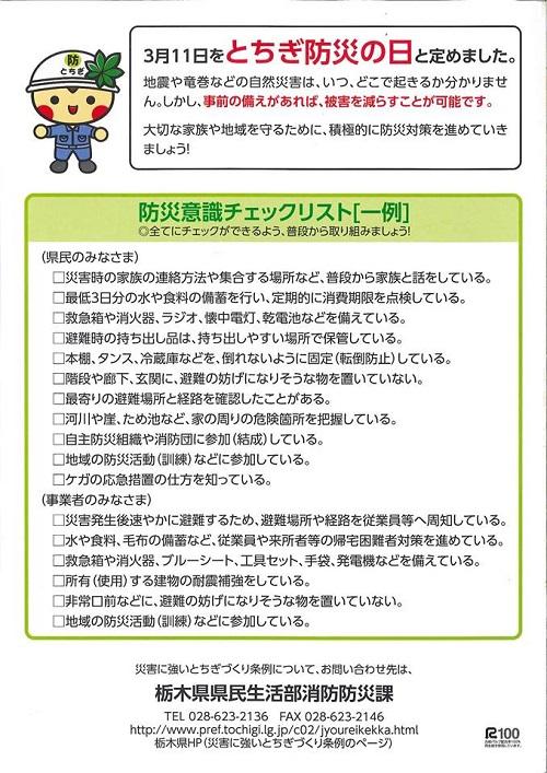 栃木県防災館へ!⑥
