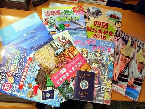徳島県の観光戦略!①