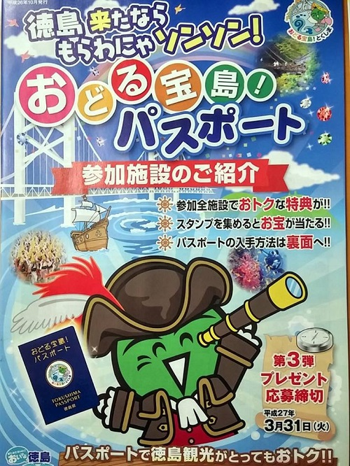 徳島県の観光戦略!②