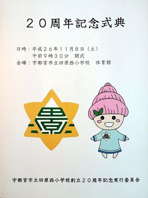 宇都宮市立田原西小学校 創立20周年記念式典・記念行事!④