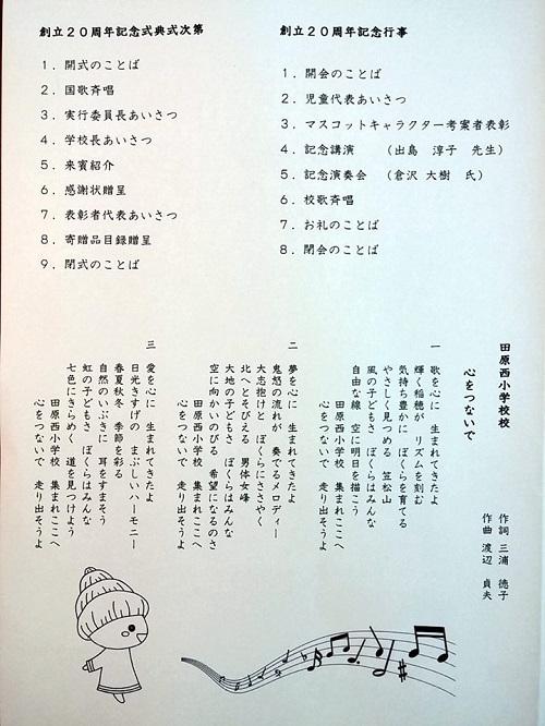 宇都宮市立田原西小学校 創立20周年記念式典・記念行事!⑤