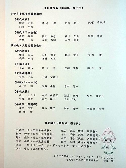 宇都宮市立田原西小学校 創立20周年記念式典・記念行事!⑥