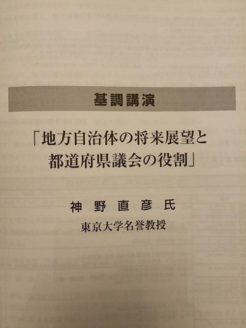 第14回 都道府県議会議員研究交流大会へ!③