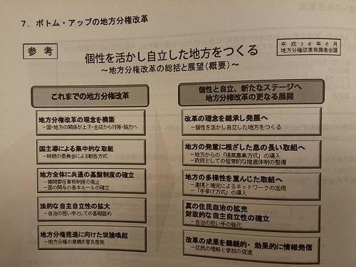 第14回 都道府県議会議員研究交流大会へ!④