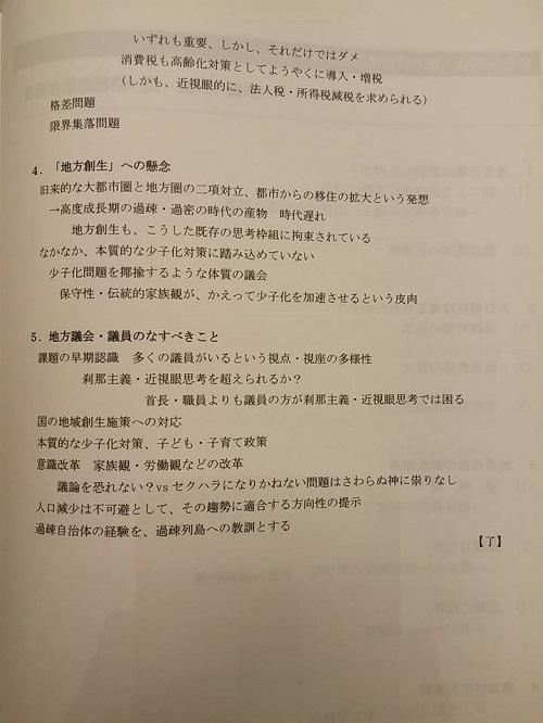 第14回 都道府県議会議員研究交流大会へ!⑦