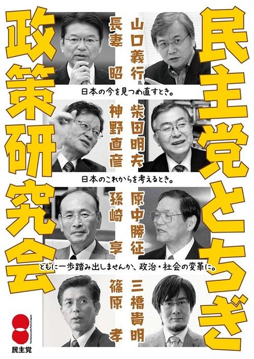 第14回 都道府県議会議員研究交流大会へ!⑧