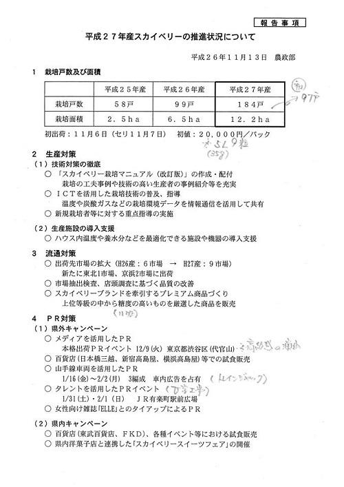 栃木県議会<農林環境委員会>特定テーマ取りまとめ他!①
