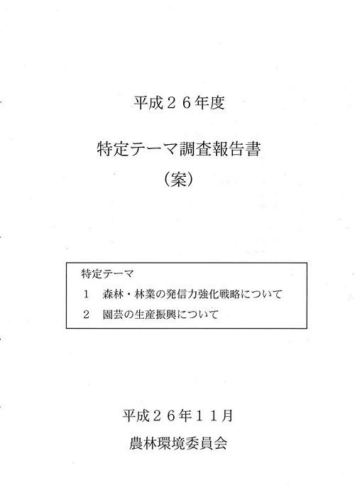 栃木県議会<農林環境委員会>特定テーマ取りまとめ他!②