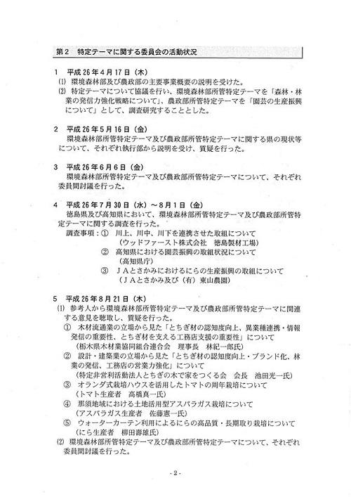 栃木県議会<農林環境委員会>特定テーマ取りまとめ他!⑤