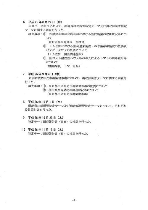 栃木県議会<農林環境委員会>特定テーマ取りまとめ他!⑥