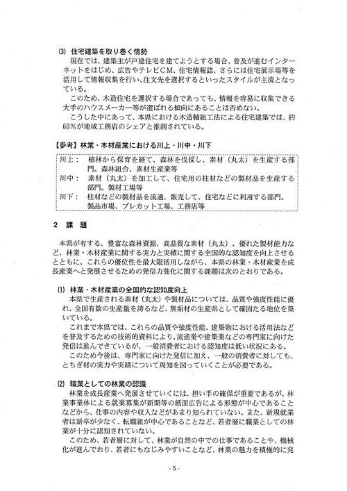 栃木県議会<農林環境委員会>特定テーマ取りまとめ他!⑧