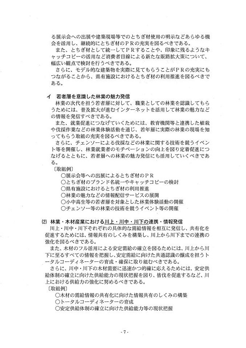栃木県議会<農林環境委員会>特定テーマ取りまとめ他!⑩